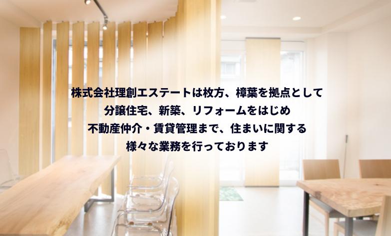 株式会社理創エステートは枚方、樟葉を拠点として分譲住宅、新築、リフォームをはじめ不動産仲介・賃貸管理まで、住まいに関する様々な業務を行っております